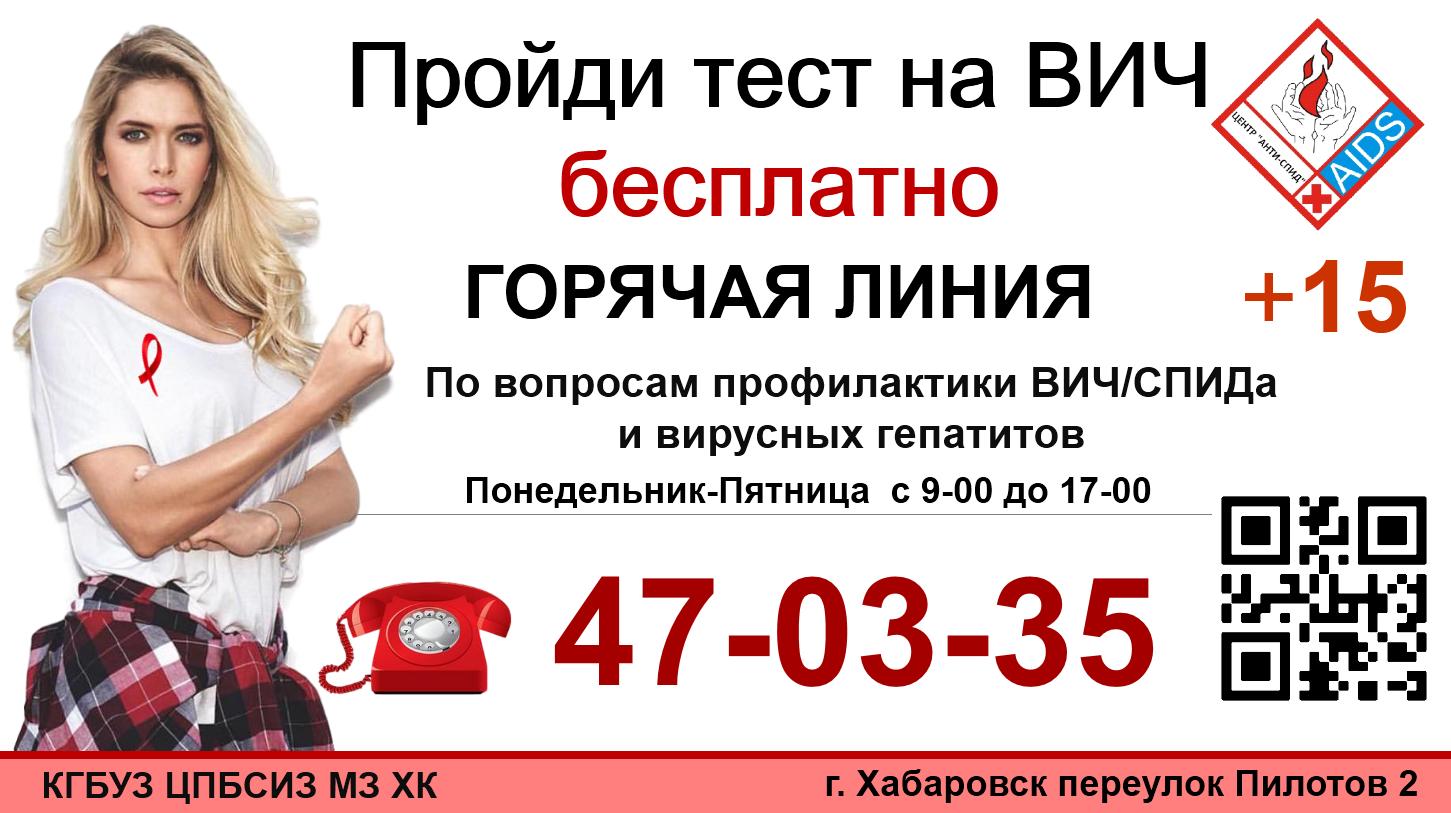 Пройди тест  на ВИЧ бесплатно