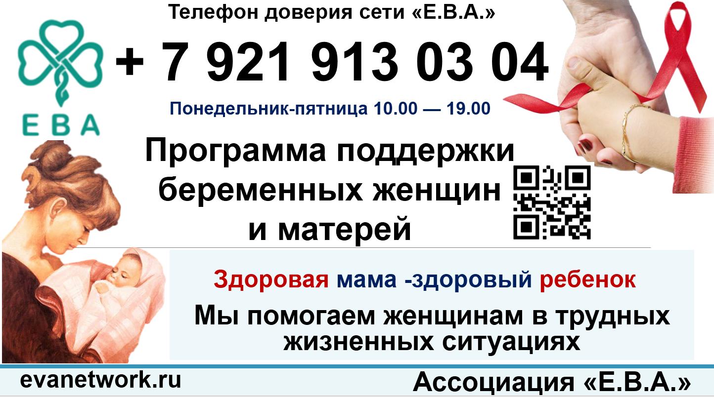 Телефон доверия Е.В.А.