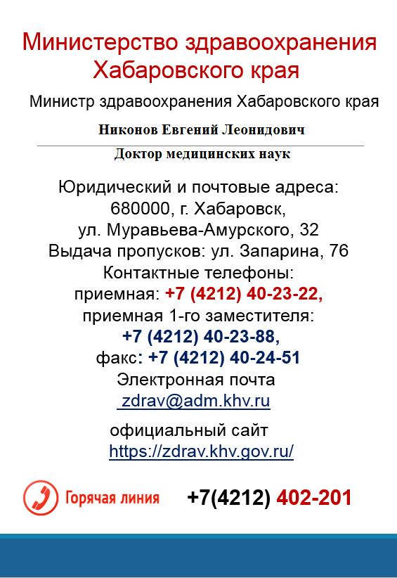 Министерство здравоохранения Хабаровского края