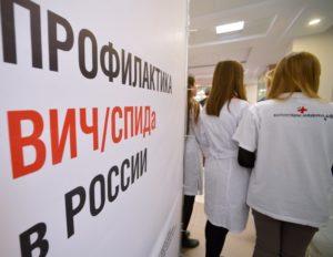 В России началось тестирование доконтактного способа профилактики ВИЧ-инфекции