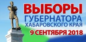 Выбора губернатора 2018 Хабаровский край