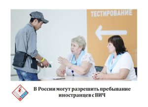 В России могут разрешить пребывание иностранцев с ВИЧ