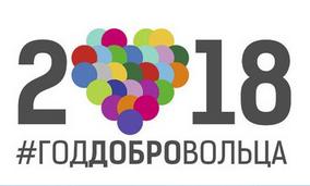 Год добровольцев 2018 — год всех граждан страны, чья воля, энергия, великодушие и есть главная сила России