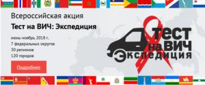 Тест на ВИЧ: Экспедиция,вПетропавловске-Камчатском стартует III Всероссийская акция Минздрава России по бесплатному и анонимному экспресс-тестированию на ВИЧ-инфекцию