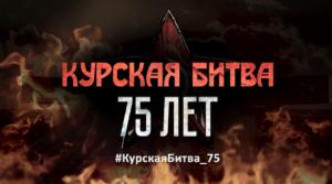 75-я годовщина победы советских войск в Курской битве