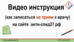 Видео инструкция : Пошаговое руководство записи на прием