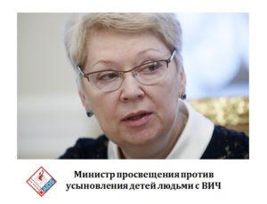 Министр просвещения Ольга Васильева рассказала, как относится к инициативе Минздрава о разрешении усыновлять детей людям с ВИЧ