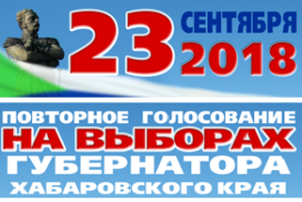 Повторное голосование на выборах губернатора Хабаровского края 23 сентября 2018 г.