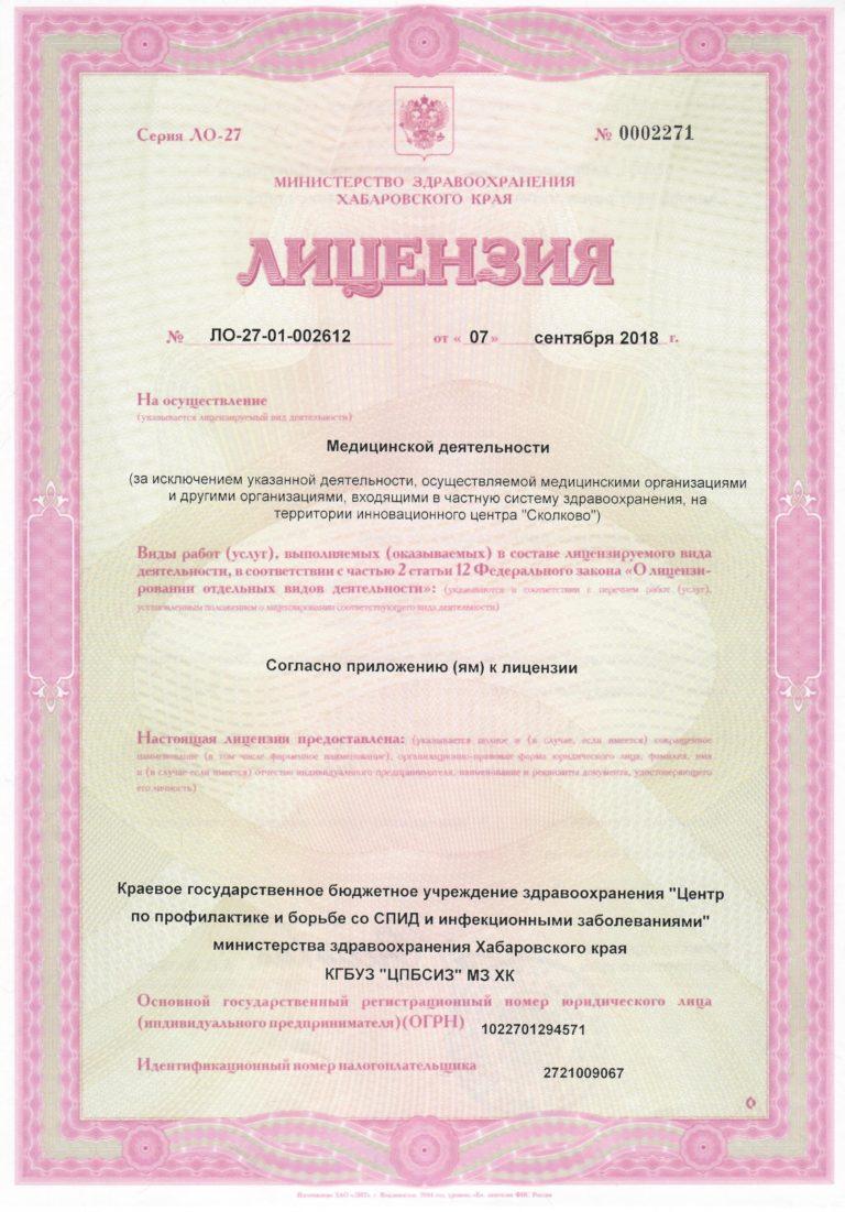 лицензия2018