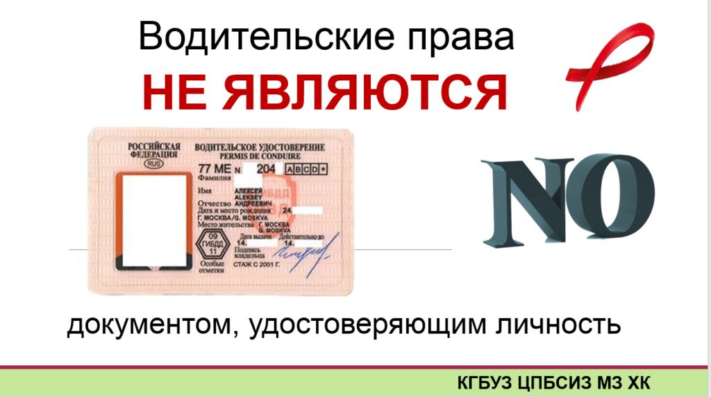 Водительские права не являются документом,удостоверяющим личность