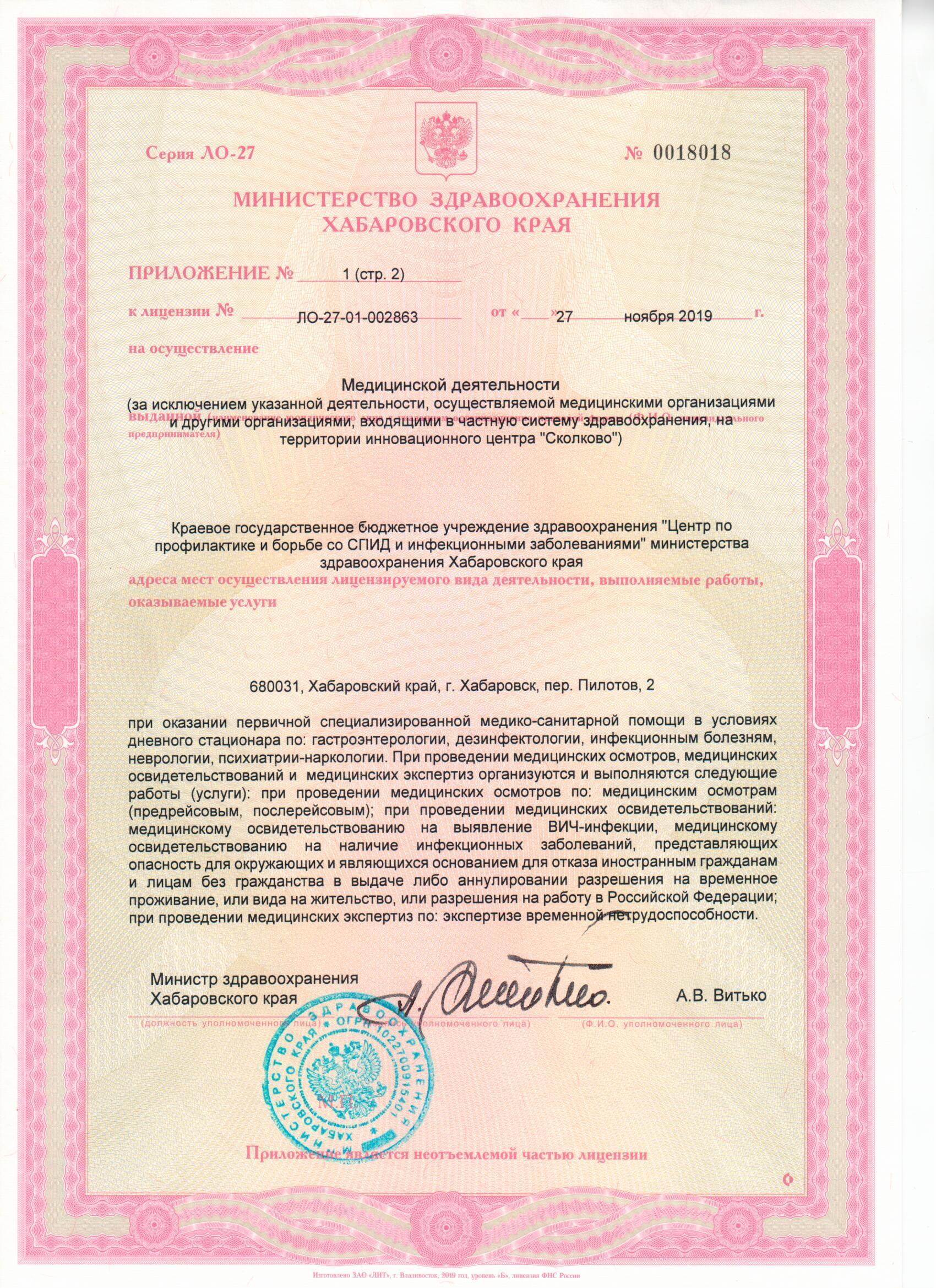 приложение 2 лицензия