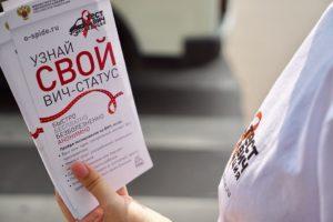 В Калининграде завершилась III Всероссийская акция Минздрава России «Тест на ВИЧ: Экспедиция»