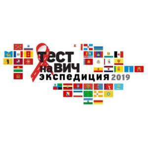 В России стартует ежегодная акция «Тест на ВИЧ: Экспедиция 2019»