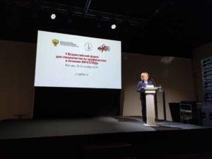 В Москве начал работу V Всероссийский форум для специалистов по профилактике и лечению ВИЧ/СПИДа