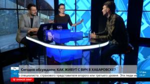 Равный консультант центра по профилактике СПИДа: Как живут с ВИЧ в Хабаровске?
