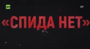 Фильм о том, как в России появились отрицатели ВИЧ