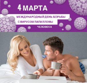 4 марта  – Всемирный День Борьбы с  вирусом папилломы человека (ВПЧ)