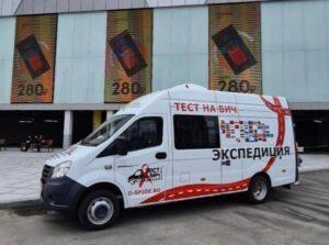 В России завершилась ежегодная акция «Тест на ВИЧ: Экспедиция 2020»