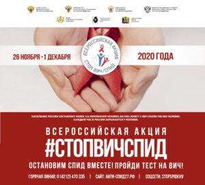 Всероссийская Акция Стоп ВИЧ/СПИД в Хабаровском крае