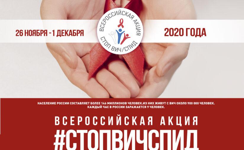 Всероссийская Акция Стоп ВИЧ/СПИД в Хабаровском крае - Анти-СПИД 27