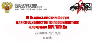 VI Всероссийский форум для специалистов по профилактике и лечению ВИЧ/СПИДа