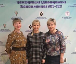 Конференция «Трансформация здравоохранения Хабаровского края 2020-2021»